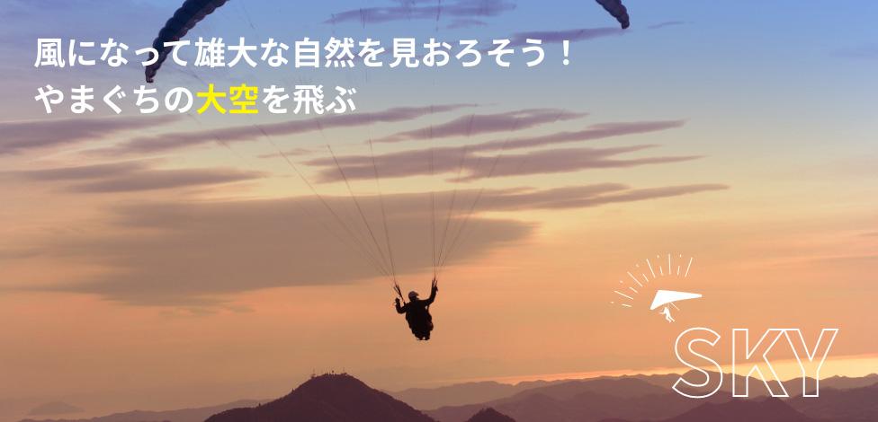 風になって雄大な自然を見おろそう!やまぐちの大空を飛ぶ&レクリエーション