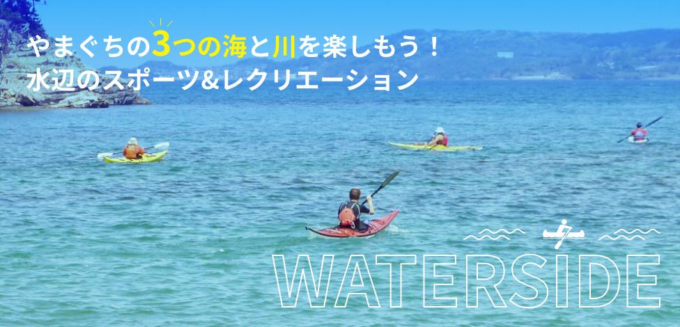 やまぐちの3つの海と川を楽しもう!水辺のスポーツ&レクリエーション